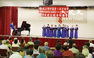 圖:9月2日,休士頓中華老人服務協會在僑教中心大禮堂舉行第三季度會員慶生會。(易永琦/大紀元)
