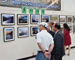 圖:9月16日,休斯頓華人攝影協會 「美的瞬間」攝影展在僑教中心舉行。(易永琦/大紀元)