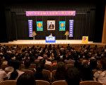 9月2日,日本舉行2017年日本法輪大法修煉心得交流會,日本法輪大法弟子分享日常修煉和向世人講真相的心得體會。(野上浩史/大紀元)