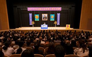 9月2日,日本举行2017年日本法轮大法修炼心得交流会,日本法轮大法弟子分享日常修炼和向世人讲真相的心得体会。(野上浩史/大纪元)
