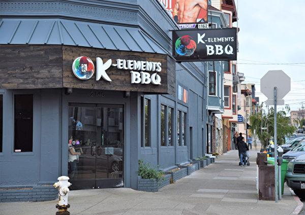 旧金山餐馆,K-Elements BBQ第一间提供无烟烧烤的店家,熊太太推荐。(石岚摄)