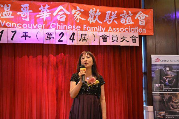 图:温哥华合家欢新会长俞宝莲正在发言。 (邱晨/大纪元)