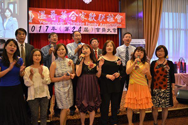 图:经文处邓卓然向温哥华合家欢新当选理事们,一起合唱温哥华合家欢会歌。 (邱晨/大纪元)