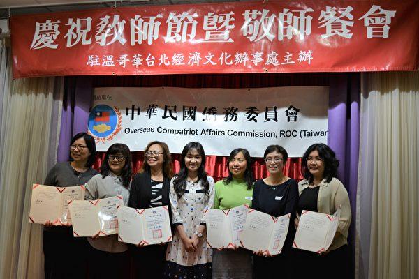 圖:加西敬師餐會上,教授10年的中文教師受到嘉獎,由僑務秘書黃儷萱(右四)頒獎。 (邱晨/大紀元)