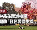 独立顾问加诺特警告,中共想让中国公民在海外留学期间仍保持对共产党的高度忠诚。(大纪元合成图)