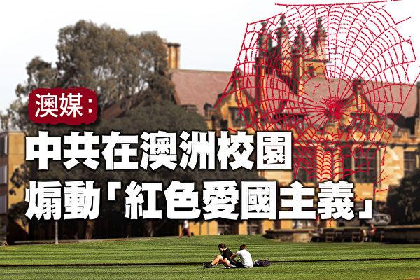 獨立顧問加諾特警告,中共想讓中國公民在海外留學期間仍保持對共產黨的高度忠誠。(大紀元合成圖)