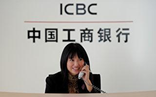 中國工商銀行一名高管9月25日說,該銀行將嚴格執行聯合國制裁朝鮮決議。 (Jasper Juinen/Getty Images)