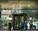 美國證券交易委員會週三(9月20日)披露,黑客去年入侵了它儲存上市公司申報材料的電子系統,並可能根據這些信息進行了交易。  ( Mark Wilson/Getty Images)