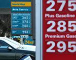 哈维侵袭造成全美的平均油价上涨27美分。(Justin Sullivan/Getty Images)