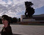 從9月1日開始,美國禁止本國公民去朝鮮旅遊。(ED JONES/AFP/Getty Images)