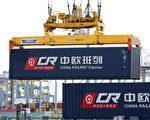 周二(9月19日)欧盟商会公布了年度报告,详述了欧洲企业在中国大陆投资的众多困境。图为从英国伦敦到中国浙江义乌的列车。(ISABEL INFANTES/AFP/Getty Images)