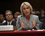 6月6日美国教育部长德沃斯在国会接受关于新财年教育部预算的听证会。(Win McNamee/Getty Images)