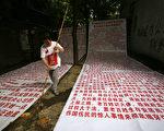 中共憲法從頒布開始一直是一紙空文,無法保護公民合法權益。圖為一拆遷戶,因無法獲得合法權益,身著塗寫著「憲法」二字的衣服,討要合法利益。(Photo by China Photos/Getty Images)