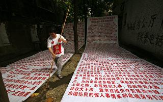 中共宪法63周年 法律工作者讥讽:一纸空文