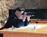 隨著朝鮮獨裁者金正恩不懈的推進核導彈計劃,總統川普(特朗普)送給金正恩一個新的綽號火箭人。 (STR/AFP/Getty Images)