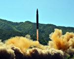 韓國媒體於2017年9月5日報導,情報顯示朝鮮利用夜間運送超遠程洲際彈道導彈,專家分析預測平壤可能在9日的國慶日以前,做出更大的挑釁動作。本圖為朝鮮於2017年7月4日發射的「火星-14型」洲際彈道導彈。(STR/AFP/Getty Images)