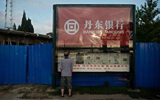 随着国际加大力度制裁朝鲜及协助平壤发展核武的实体及个人,中国大陆多家主要银行开始停止朝鲜账户的交易。(NICOLAS ASFOURI/AFP/Getty Images)