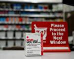 2017年8月9日,纽约市的Walgreens药店柜台上的帮助逆转阿片类药物过量作用的纳兰酮(Naloxone)鼻喷雾剂。(Drew Angerer / Getty Images)
