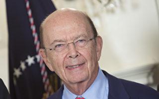 美商務部長訪華 敦促中共公平對待美國公司