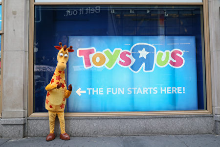 "據知情人士透露,美國知名玩具連鎖店「玩具反斗城」(Toys R Us)可能會在本週申請破產。(Bennett Raglin/Getty Images for Toys ""R"" Us)"