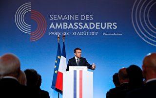 法国总统马克龙在8月29日爱丽舍宫举行的法国驻各国大使年会上,首次揭示了他的整体外交战略与政策。 (YOAN VALAT/AFP/Getty Images)
