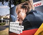 德國將於9月24日舉行大選,默克尔阵营承诺在2025年前達至全民就業,興建更多房屋及實施更多稅務寬免。(Maja Hitij/Getty Images)