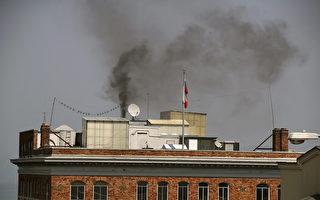 俄驻旧金山领馆关闭前飘黑烟 疑烧机密文件