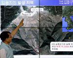 9月3日韓國國家地震與火山中心負責人Ryoo Yog-Gyu在首爾韓國氣象局中心的韓國氣象局中心的屏幕上展示了地震波。韓國,日本和美國在朝鮮的漢堡北部發現人造地震。日本政府已經確認是朝鮮的第六次核試驗。(Chung Sung-Jun/Getty Images)