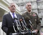 美國國防部長馬蒂斯(左)週日(9月3日)反擊朝鮮最新的核爆說,美國將對任何朝鮮威脅報以大規模軍事反應。他還說,假如美國想要徹底消滅朝鮮,將有很多方案這樣做。(Chris Kleponis–Pool/Getty Images)