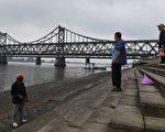 中朝邊境的丹東鴨綠江畔。(GREG BAKER/AFP/Getty Images)