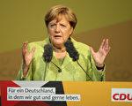 德国总理默克尔于2017年9月10日表示,德国愿意为解决朝鲜核危机出力,她在过去几星期已和各大国领导人通过话。本图为默克尔于6日,在自己所属的基督教民主党的竞选造势活动中演讲。(Sean Gallup/Getty Images)