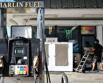 9月7日位於佛州ISLAMORADA,的一家加油站,已經售完當天的汽油。(Marc Serota/Getty Images)