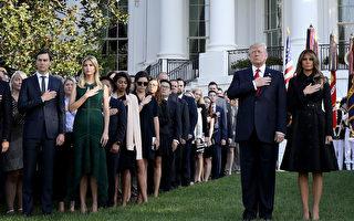 川普主持911纪念式:那一刻我们都变了