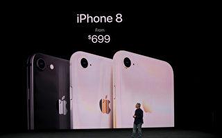 9月12日,苹果发布了iPhone 8。(Justin Sullivan/Getty Images)