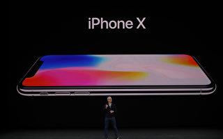 【直播】蘋果iPhoneX999美元起 人臉解鎖