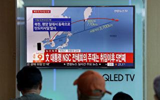 在联合国安理会通过对朝严厉制裁措施之后,朝鲜向日本上空发射了一枚导弹,令朝鲜半岛紧张局势再度升级。(Chung Sung-Jun/Getty Images)