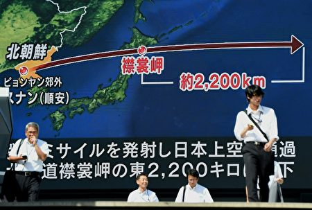 2017年9月15日,朝鮮再次發射一枚洲際彈道,穿越日本領空,多國網友討論為何日本和美國不用反導彈攔截。圖為當天日本民眾的街頭反應。 (TORU YAMANAKA/AFP/Getty Images)