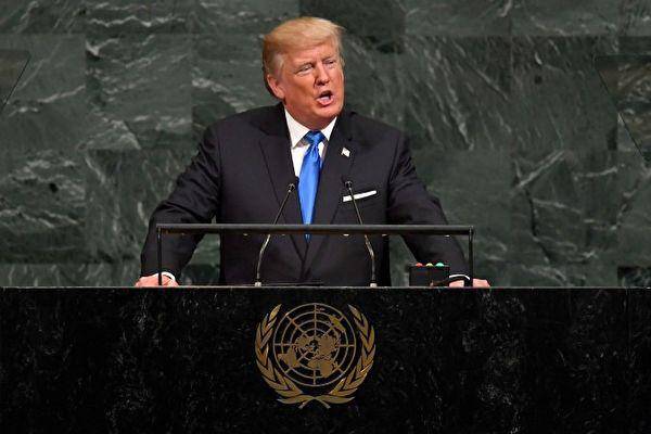 9月19日,美国总统川普在联合国大会上发言,严厉抨击朝鲜等流氓政权。 (TIMOTHY A. CLARY/AFP/Getty Images)