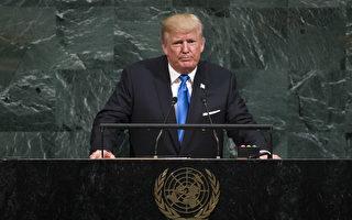 美国总统川普(特朗普)周二(9月19日)在联合国大会上警告,全世界面临巨大危险:流氓政权在发展核武器,恐怖主义分子在全球扩张。他呼吁各国领导人,加入美国消灭流氓政权和恐怖分子的战斗。(Drew Angerer/Getty Images)