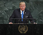 美國總統川普(特朗普)週二(9月19日)在聯合國大會上警告,全世界面臨巨大危險:流氓政權在發展核武器,恐怖主義分子在全球擴張。他呼籲各國領導人,加入美國消滅流氓政權和恐怖分子的戰鬥。(Drew Angerer/Getty Images)