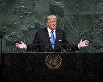 抨击伊朗核协议 川普:令美尴尬的最糟交易