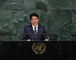 日本首相安倍晉三(Shinzo Abe)星期一(9月25日)在新聞發布會上表示,將於9月28日解散國會,提前選舉。(Drew Angerer/Getty Images)