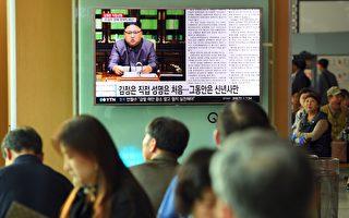 朝鮮挾氫彈威脅 川普:金正恩面臨空前考驗