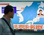 9月23日,韓國在廣播朝鮮地震的新聞。(JUNG YEON-JE/AFP/Getty Images)
