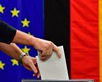2017年德國大選投票首輪統計預測結果揭曉。 (TOBIAS SCHWARZ/AFP/Getty Images)