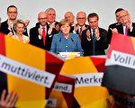 2017年德國大選中雖然聯盟黨還是第一大黨,但其支持率達到歷史最低水平。  (TOBIAS SCHWARZ/AFP/Getty Images)