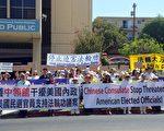 洛杉磯法輪功學員在中領館前舉行集會,抗議中共阻撓加州參議院10號決議案的通過。(劉菲/大紀元)