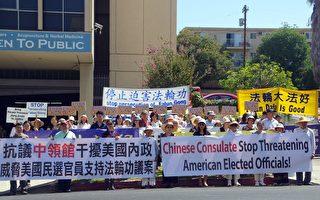 中领馆阻挠加州议案被曝光 洛杉矶华人抗议