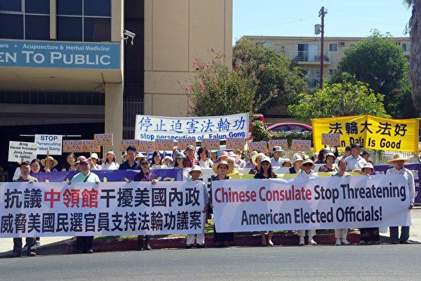 洛杉矶法轮功学员在中领馆前举行集会,抗议中共阻挠加州参议院10号决议案的通过。(刘菲/大纪元)