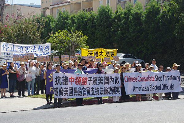 洛杉矶部分法轮功学员在中领馆前举行集会,抗议中共阻挠加州参议院10号决议案的通过。(刘菲/大纪元)